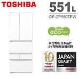含運送安裝(TOSHIBA)551L無邊框玻璃六門變頻電冰箱 GR-ZP550TFW