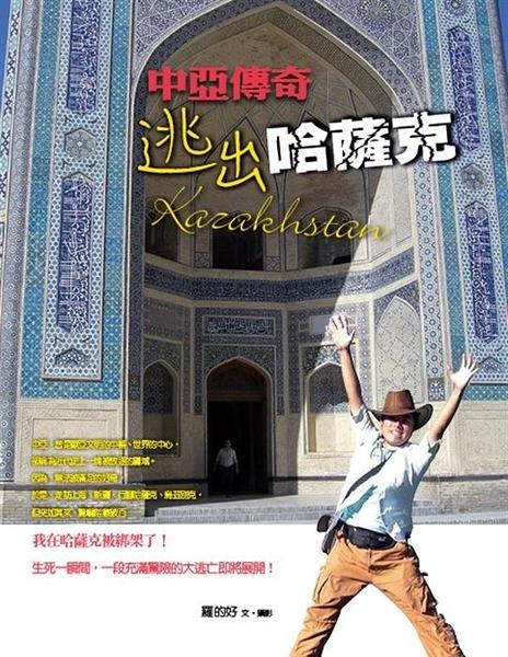 (二手書)中亞傳奇:逃出哈薩克