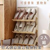 日式創意百變組合收納鞋架 壁架 置物架 收納架 書架 可堆疊(2入組)
