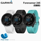 【GARMIN】運動腕表(二鐵)Forerunner 245 GPS Music TWN 010-02120 (限宅配)