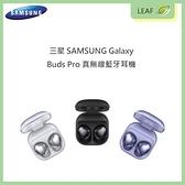 公司貨【送原廠透明套】三星 SAMSUNG Galaxy Buds Pro SM-R190NZVABRI 真藍牙 無線耳機 IPX7防水