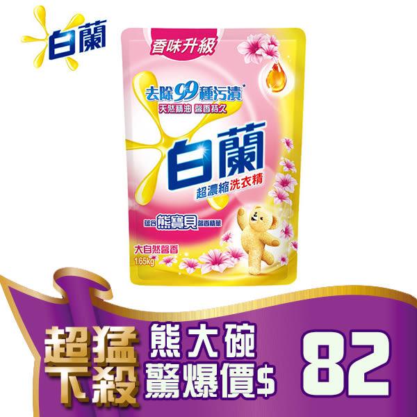 B318 白蘭含熊寶貝馨香精華 大自然馨香 洗衣精補充包 1.65kg【熊大碗福利社】