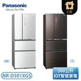 [Panasonic 國際牌]500公升 四門無邊框玻璃系列冰箱-曜石棕/翡翠白 NR-D501XGS