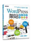 (二手書)WordPress架站自學手冊:規劃x設計x架設x經營