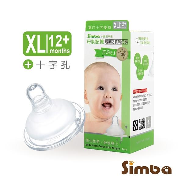 小獅王辛巴 超柔防脹氣寬口十字奶嘴XL-4入(麥粉)
