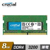 【Micron 美光】Crucial DDR4 3200 8G 筆記型記憶體(原生3200顆粒)