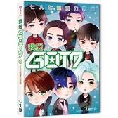 我愛GOT7(七人七色實力男團)