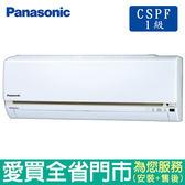 Panasonic國際5-6坪1級CU-LJ36BCA2/CS-LJ36BCA2變頻冷專分離式冷氣_含配送到府+標準安裝【愛買】