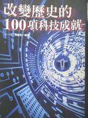 【書寶二手書T5/科學_OGK】改變歷史的100項科技成就_王一川.陳開樹 /