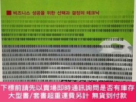 二手書博民逛書店전략적罕見사고(Choosing the Future)韓文原版-《戰略思維》(選擇未來)Y27408