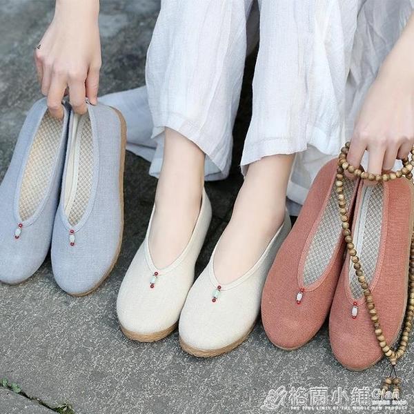 老北京布鞋居士鞋道尼復古民族風茶藝師禪意工作女繡花鞋 格蘭小舖