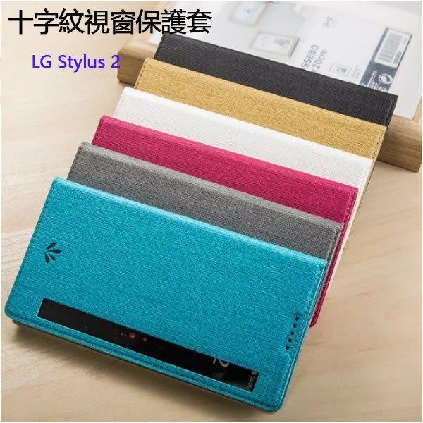 簡約皮套 LG Stylus2 LG Stylus3 手機殼 自動吸合 支架 開窗皮套 保護套 十字紋 全包邊 軟殼