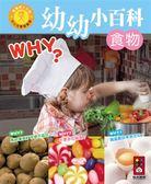 (二手書)食物:幼幼小百科