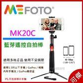 MeFOTO 美孚 MK20C 多功能碳纖維藍牙自拍棒 自拍桿 迷你三腳架 藍芽遙控公司貨加送USB傳輸線