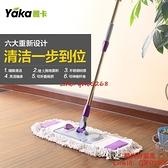 大號懶人免手洗平板拖把家用木地板拖布墩干濕兩用一拖凈拖地神器【時尚好家風】