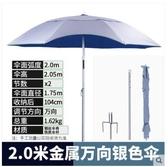 釣魚傘大釣傘2.2米萬向防雨戶外釣傘折疊遮陽防曬加厚垂釣漁傘【2.0米】