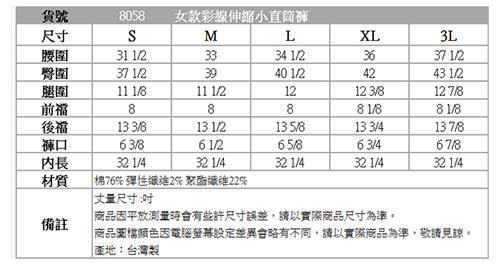 【BOBSON】 彩線伸縮小直筒褲(藍53)