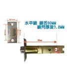 水平鎖鎖舌 裝置距離90mm /7.8 通用型鎖舌 LX078-90 水平把手鎖舌 單舌鎖心 鎖芯 房門鎖