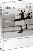 平衡的力量:芭蕾舞者臺上明星、臺下母親的雙面人生真實紀錄【城邦讀書花園】