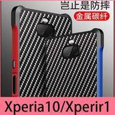 【萌萌噠】SONY Xperia1 / Xperia10 plus 碳纖維二代 撞色金屬推拉式邊框 碳纖維背板 防摔磨砂 全包殼