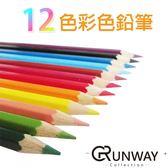 【R】超低價 12色彩色鉛筆 祕密花園 著色本紓壓 色鉛筆 盒裝