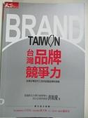 【書寶二手書T8/財經企管_C9G】台灣品牌競爭力_洪順慶