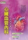 心臟血管內科自我診斷