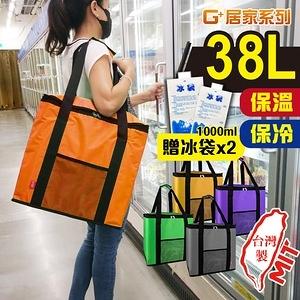 G+居家 防潑水亮彩保溫袋-特大款 38L(贈冰袋1000mlx2)橘