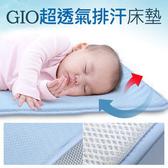 韓國GIO Kids Mat 超透氣排汗嬰兒床墊【M號】四季適用 會呼吸的床墊 可水洗防蟎[衛立兒生活館]