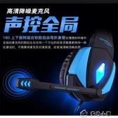 頭戴耳機因卓G4000游戲耳機頭戴式電腦電競吃雞聽聲辨位帶線帶話筒耳 多色小屋