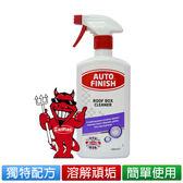 Auto Finish皇家 Roof Box Cleaner車頂行李箱保養劑