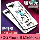 【萌萌噠】ASUS ROG Phone II (ZS660KL) 潮牌個性文字保護殼 全包軟邊 鋼玻璃背板 手機殼 贈掛繩