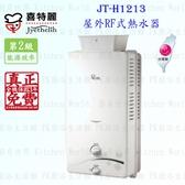 【PK 廚浴 館】高雄喜特麗JT H1213 屋外RF 式熱水器12L  店面可