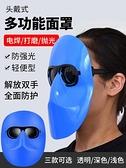 燒電焊臉部防護全臉防烤臉電焊面罩頭戴式輕便簡易氬弧焊電焊面具 美物 交換禮物