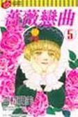 (二手書)薔薇戀曲(5)