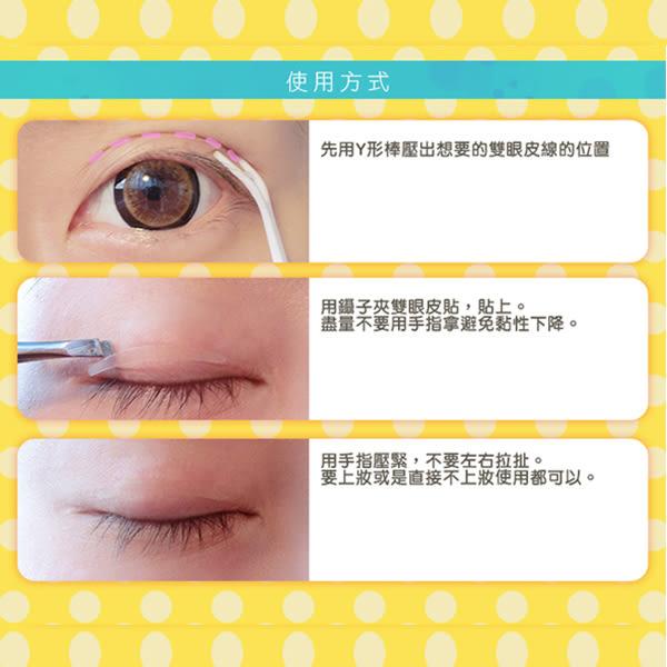 SELA 全新改良 極自然 防水持久隱形雙眼皮貼  標準/加寬 96回入贈Y型輔助棒【小紅帽美妝】
