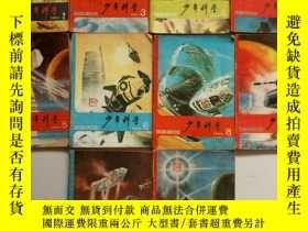 二手書博民逛書店罕見少年科學。1989年第2,3,4,5,6,8,9,10,11