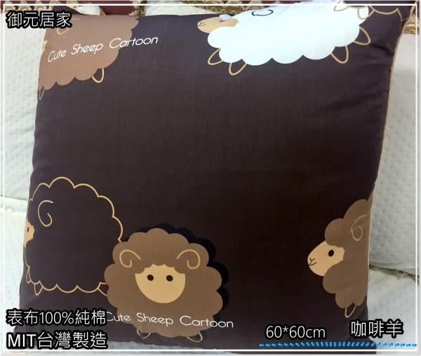 MIT 100%純棉˙新主張【咖啡羊】綿羊系列/超厚實˙耐用˙客廳專用˙大抱枕(60*60cm)