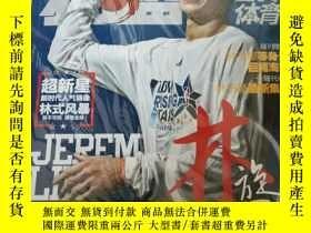 二手書博民逛書店罕見林書豪專輯(帶海報,光盤)Y209444