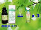 康馨-【百翠氏】 綠素精靈濃縮補充液30ml(稀釋補充=綠素500c.c噴劑x3瓶)
