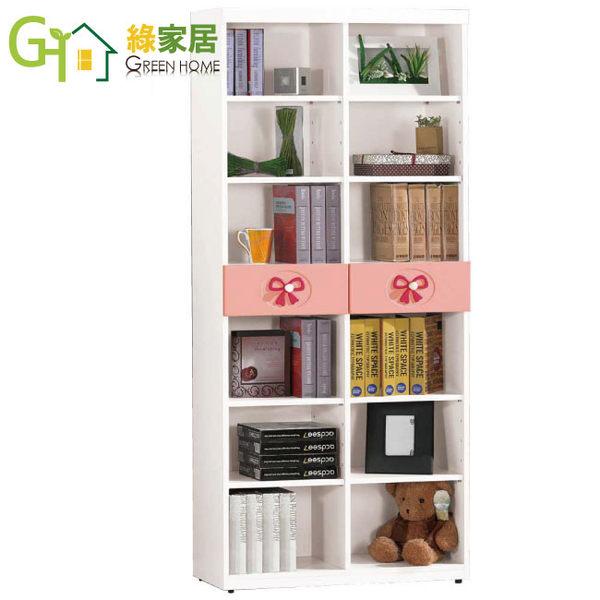 【綠家居】金絲莉 2.6尺粉色二抽中抽書櫃