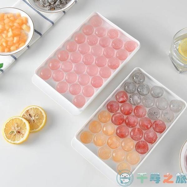 圓形冰球凍冰塊模具創意家用冰盒球形製冰格製冰盒33格【千尋之旅】