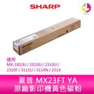 SHARP 夏普 MX23FT YA原廠影印機黃色碳粉 *適用MX-1810U/2010U/2310U/2310F/3111U/3114N/2314