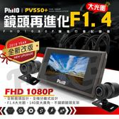 【送16G+讀卡機】飛樂 PV550 plus 蒼鷹 1080P 雙鏡頭機車行車紀錄器 F1.4大光圈 WDR 前後雙錄