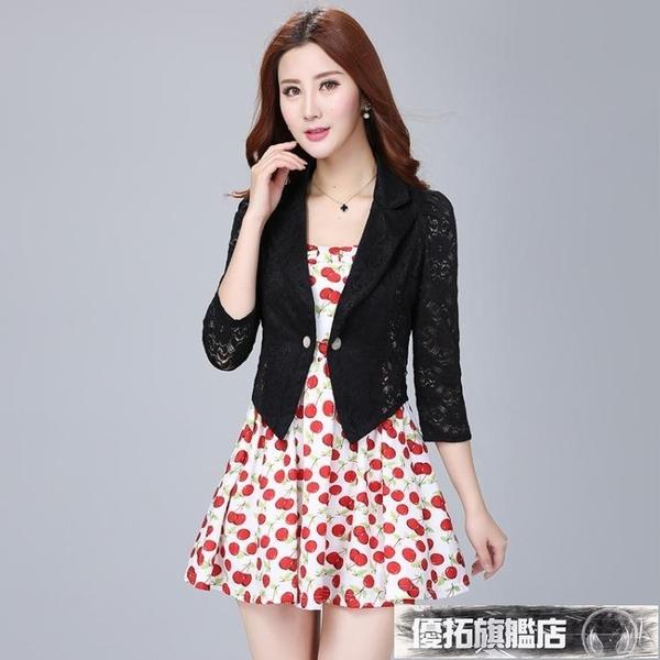 西裝 韓版修身百搭小西服蕾絲防曬披肩小外套女夏季薄款裙子外搭空調衫