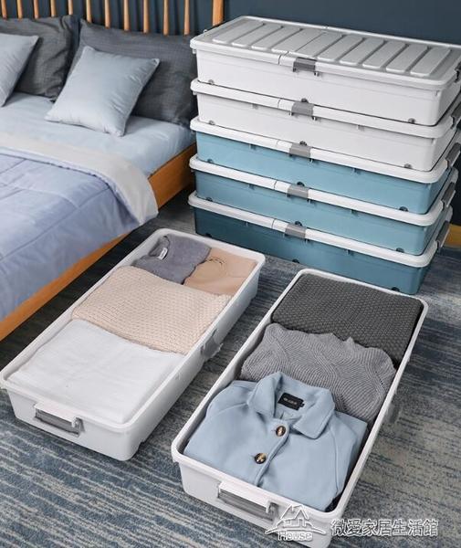 床底收納箱 床底收納箱衣服儲物矮床下整理箱床底下收納盒【快速出貨】