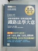 【書寶二手書T9/進修考試_E5V】鐵路法學大意-重點整理_伍迪