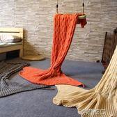 毛毯 美人魚毯子 魚尾巴毯針織毛線毯子 榮耀3c