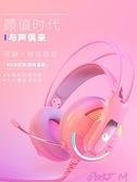 粉色耳機頭戴式女生可愛韓版少女心學生兒童有線單孔手機版專用臺式 JUST M