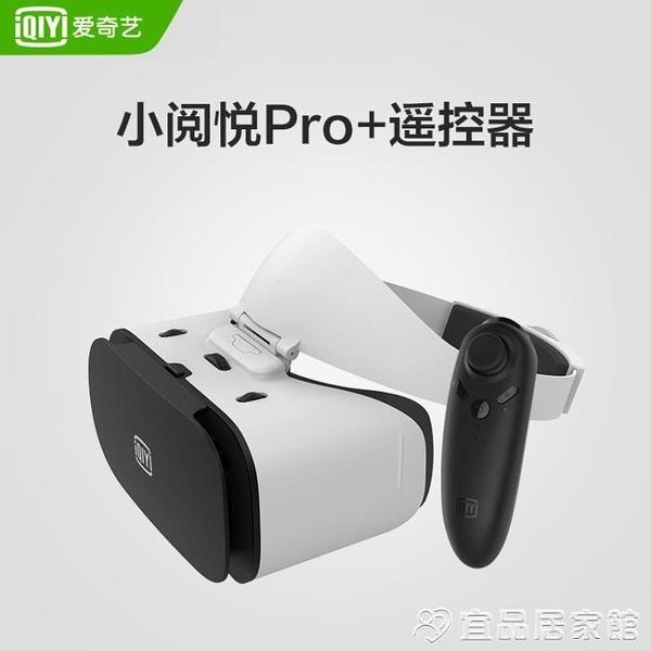 愛奇藝小閱悅pro VR眼鏡手機專用3d眼鏡虛擬現實頭戴游戲電影設備 宜品居家